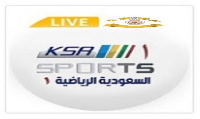 الرياضيه السعوديه الاولى | بث مباشر