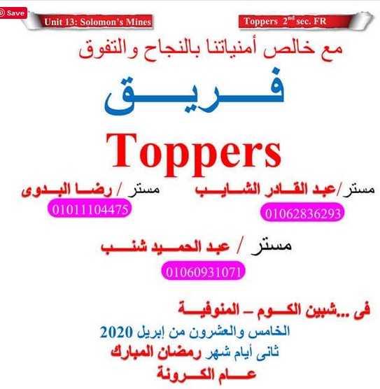 مراجعة ليلة امتحان اللغة الانجليزية للصف الثاني الثانوي الترم الثانى 2020 هدية من كتاب Toppers