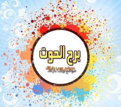 توقعات برج الحوت اليوم الأربعاء 29/7/2020 على الصعيد العاطفى والصحى والمهنى
