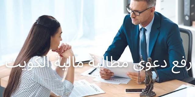 رفع دعوى مطالبة مالية الكويت