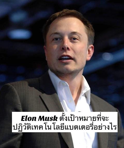 Elon Musk ตั้งเป้าหมายที่จะปฏิวัติเทคโนโลยีแบตเตอรี่อย่างไร