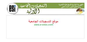 موقع التسجلات الجامعية 2019 www.orientation.esi.dz