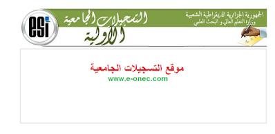 موقع التسجلات الجامعية 2022 www.orientation.esi.dz
