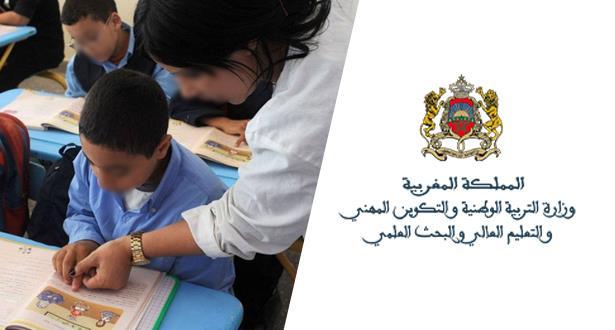 مشروع القانون الاطار لمنظومة التربية والتكوين والبحث العلمي