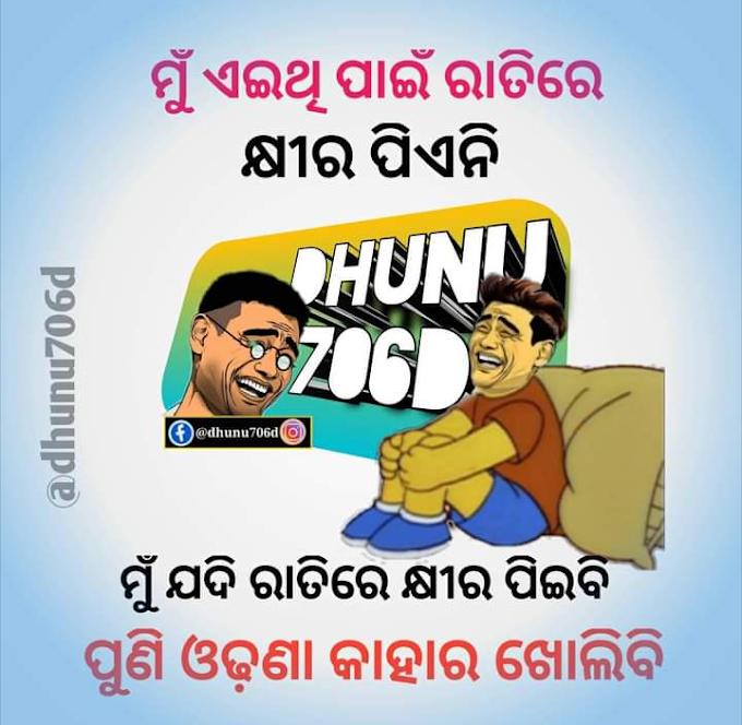 Odia hasa au Haseiba Jokes - Best Odia Hasa Au haseiba Jokes In Odia Facebook Jokes Image