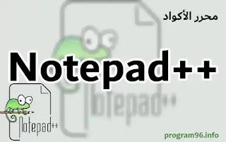 برنامج محرر الأكواد Notepad++