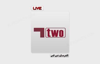 قناة الكأس 2 بث مباشر Alkass Two Live