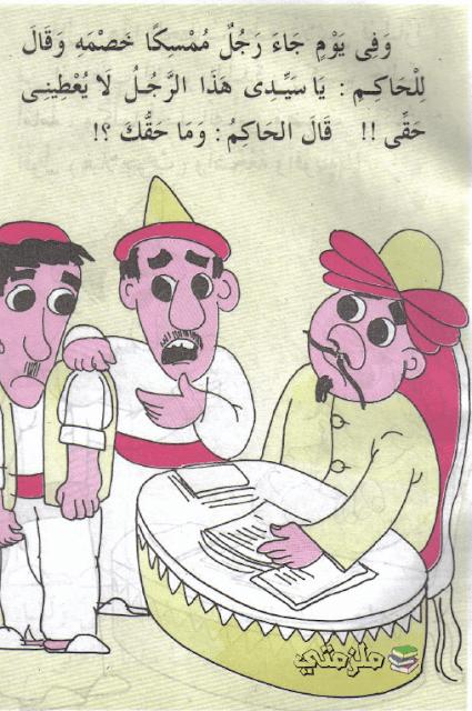 قصة جحا أجرك صوت الدراهم - قصص شيقة للاطفال