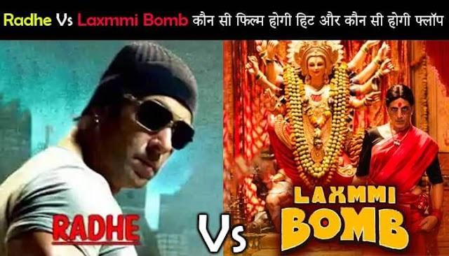 Radhe Vs Laxmmi Bomb कौन सी फिल्म होगी हिट और कौन सी होगी फ्लॉप