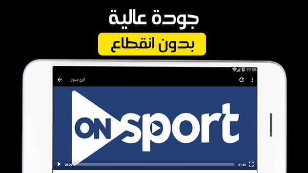 بث مباشر قنوات فضائية عربية
