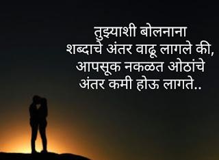 marathi suvichar daunlod