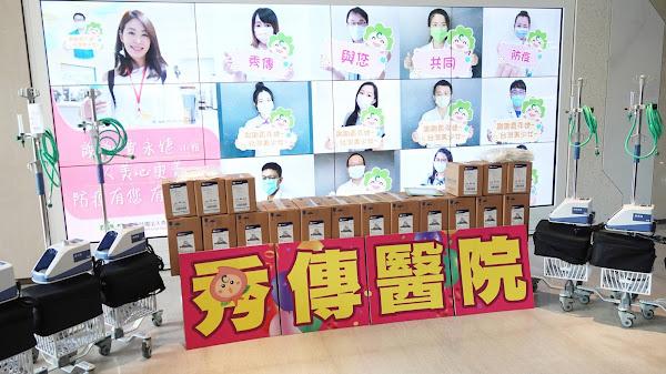 賈永婕送抗疫醫療設備 彰化秀傳醫院獲贈6台救命神器