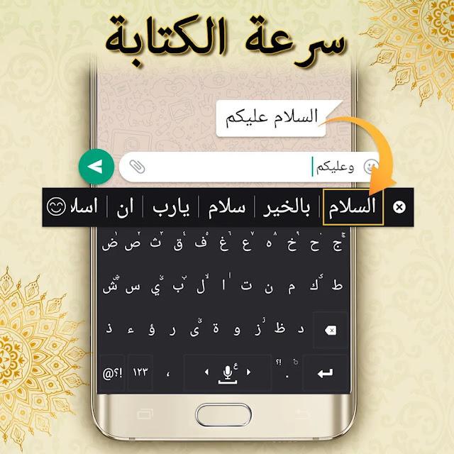 تحميل تطبيق لوحة المفاتيح العربية Tamam Arabic Keyboard
