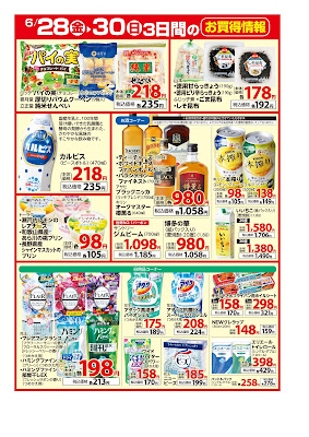 【PR】フードスクエア/越谷ツインシティ店のチラシ6月28日号