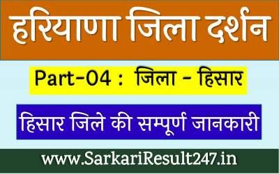 हिसार जिले की सम्पूर्ण जानकारी, Hisar District GK in Hindi , हिसार जिला Haryana GK in Hindi