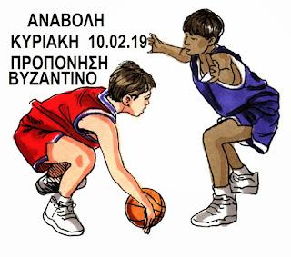 Ακύρωση προπόνησης την Κυριακή στο Βυζαντινό