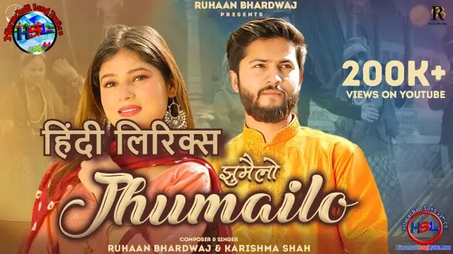 Jhumailo Song Lyrics - Ruhaan Bhardwaj - Karishma Shah : झुमेलो