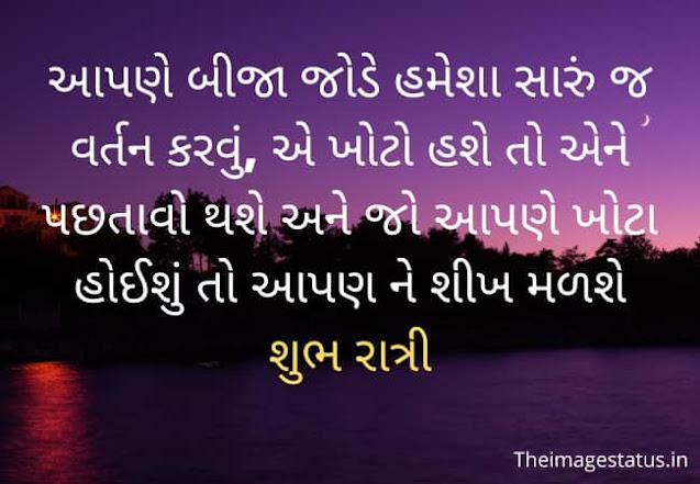 good night status in Gujarati