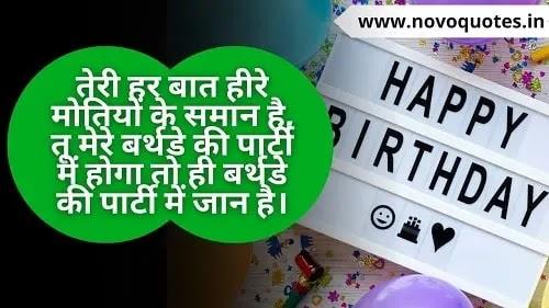 Birthday Invitation Quotes / जन्मदिन निमंत्रण कोट्स