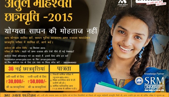Atul Maheswari Scholarship admit card 2015 [Step by step Guide]