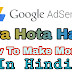 What Is Google Adsense | Adsense Kya Hota Hai | How To Earn Money Online From Google Adsense In Hindi