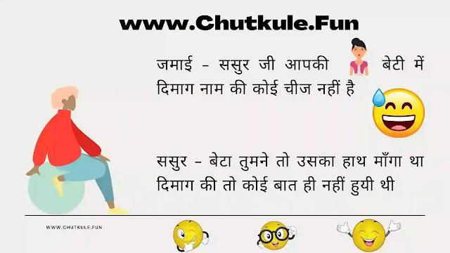1000 Jokes in Hindi