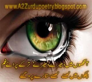 Ankhion main deheray deheray tarkay porany ghum, gham shayari ankhy shayari ankhion main 2 line design poetry , poetry, sms