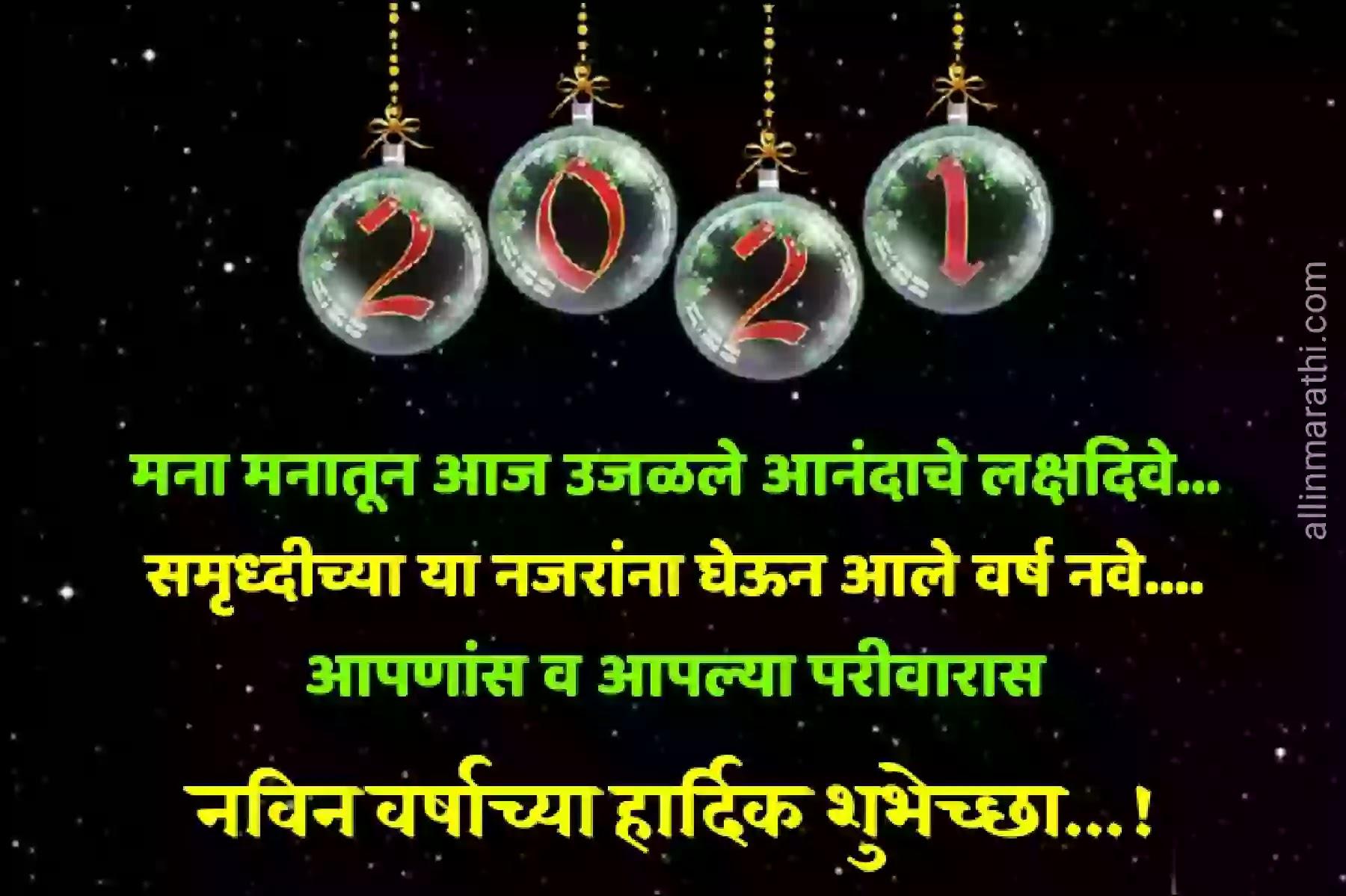 इंग्लिश नवीन वर्षाच्या शुभेच्छा