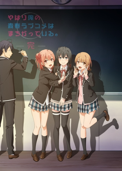 """OreGairu Anime Season 3"" Key Poster"