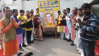 dindayal-upadhyaya-anniversiry