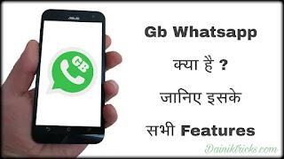 GB Whatsapp Kya Hai ? Gb Whatsapp Ke Sabhi Features Ke Bare Me Puri Jankari