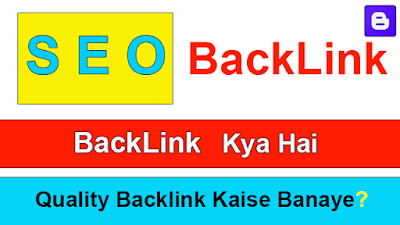 How to create backlinks | Backlink Kaise Banaye