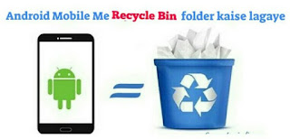 Android Mobile me recycle bin kaise dale