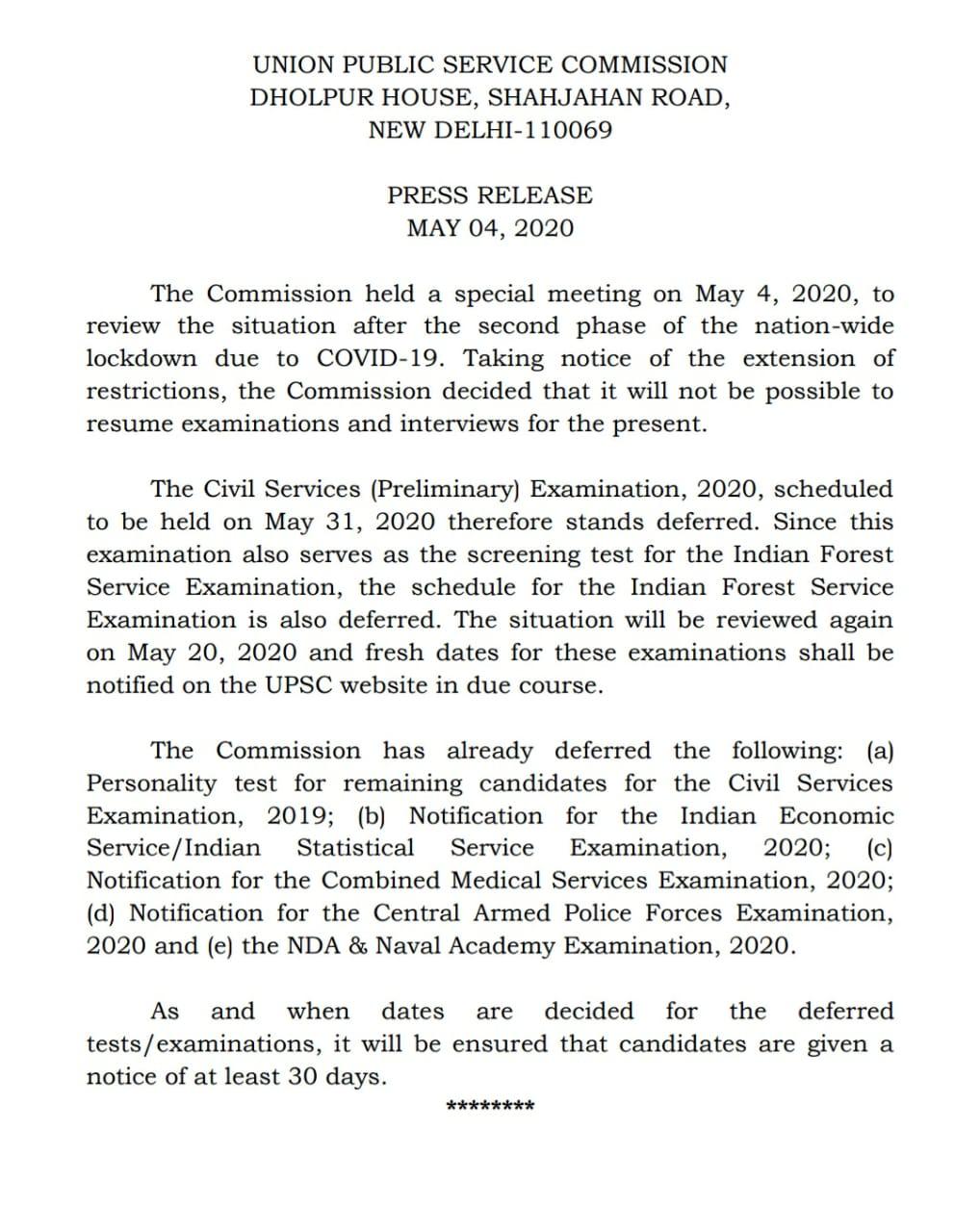 1 मई 2020 को प्रस्तावित संघ लोक सेवा आयोग की सिविल सेवा (प्री) परीक्षा स्थगित, देखें अधिकारिक प्रेस विज्ञप्ति