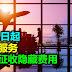 6月1日起,航空服务,禁止征收隐藏费用。Eliminates Hidden Charges for Air Travel