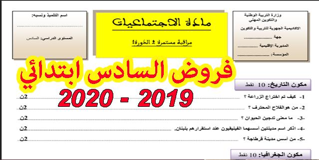 فروض السادس ابتدائي - المرحلة الثانية 2019 - عمر السرحاني