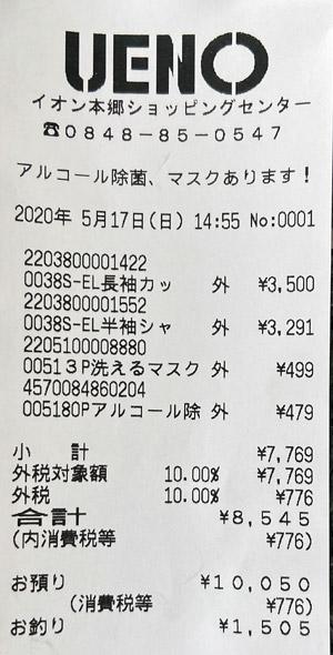 ウエノ 北方店 2020/5/17 マスク購入のレシート