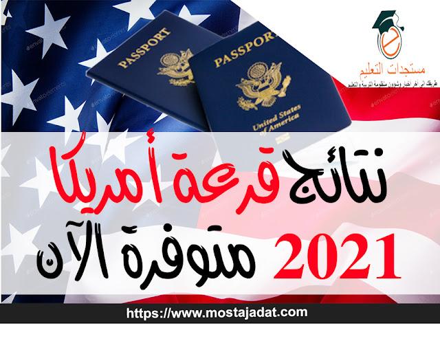 عاجل : نتائج قرعة امريكا 2020-2021 بالمغرب متوفرة الآن