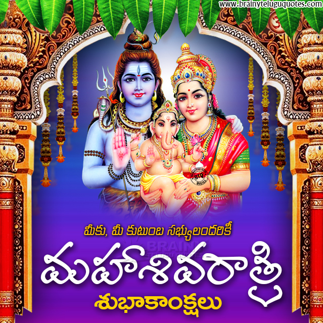Telugu Festival Greetings for Free,Lord Shiva Hd Wallpapers on Maha Sivaraatri Festival, Lord Siva png images, Siva Lings Png vector Images for Free, Telugu Maha Sivaraatri Greetings Quotes, Sivaraatri Hd Wallpapers, Sivaraatri Festival Significance in Telugu, Telugu Festival Online Greetings for Free, Telugu Daily Bhakti Quotes for Free, Maha Sivaraatri Greetings Significance in Telugu, Maha Sivaraatri Greetings for Whats App, Whats App viral Maha Sivaraatri Greetings