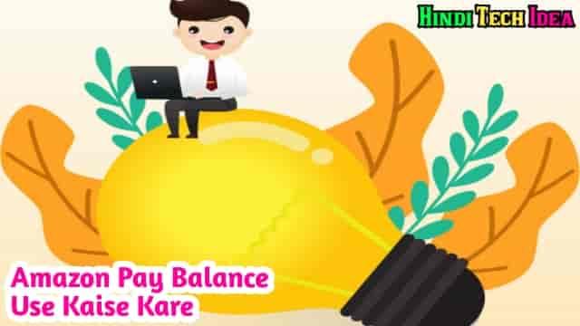 Amazon Pay Balance Use Kaise Kare
