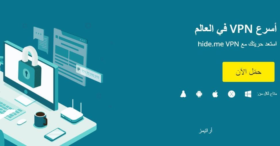 برنامج Hide.me