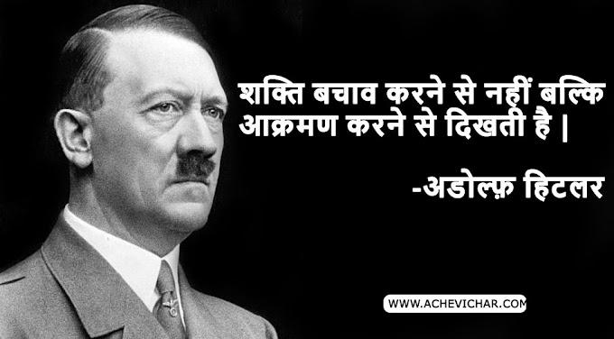 अडोल्फ़ हिटलर के अनमोल विचार - Adolf Hitler Quotes in Hindi