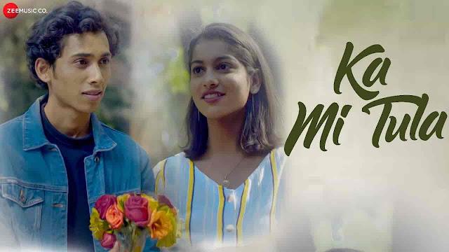 Ka Mi Tula Lyrics - Amit Kulkarni