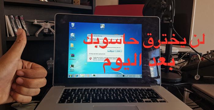 اتحداك ان يخترق حاسوبك بعد اليوم عند تجربتك لكراك او برنامج !