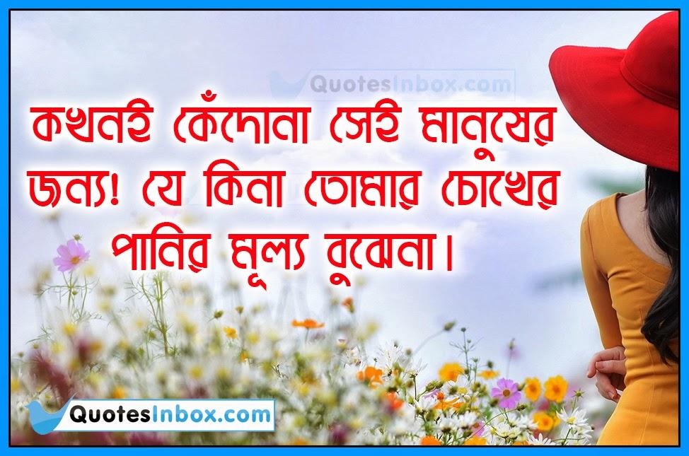 Sad Inspiring Bangla Quotes And Messages Online Bengali Sad Love