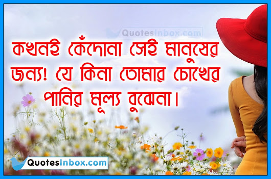 Sad Inspiring Bangla Quotes and Messages Online Bengali Sad Love ...