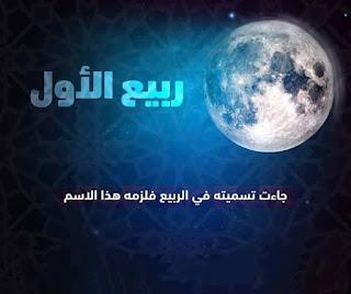 معنى اسم شهر ربيع الاول الهجري عند العرب