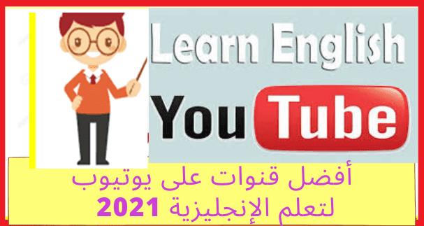 أفضل 3 قنوات على يوتيوب لتعلم الإنجليزية 2021