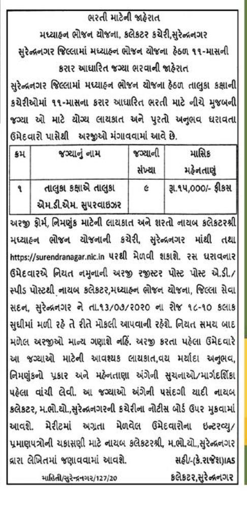 MDM Surendranagar Recruitment 2020