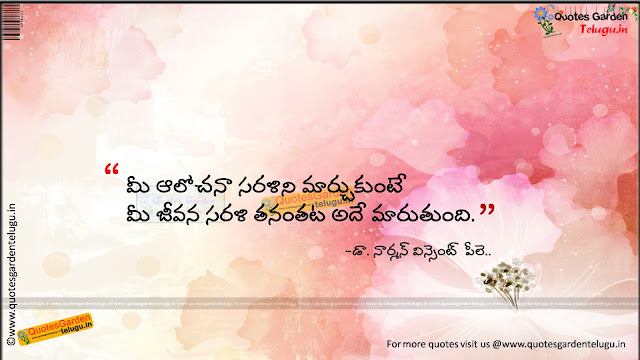 Telugu inspiring quotes with good morning wishes 1186